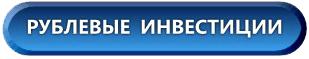 Рублевые инвестиции